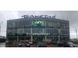 Логотип Торговый Центр ЕвроСтройДом в Москве