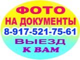 Логотип 1 ФотоВыезд на документы
