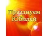 Логотип ПРАЗДНУЕМ ЮБИЛЕЙ Специализированное event-агентство