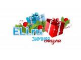 Логотип Зимняя Сказка. Eli.ru