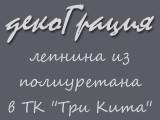 Логотип ДекоГрация - архитектурный декор (лепнина)
