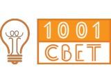 Логотип 1001 свет