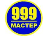 Логотип 999 Мастер