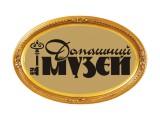 Логотип Домашний музей