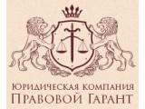 Логотип Правовой гарант, ООО
