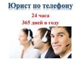 """Логотип Юридическая компания """"Юрист по телефону"""""""
