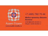 Логотип Аудио Студия AUDIO-STUDIO.RU