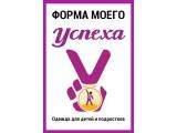 Логотип Интернет магазин школьной одежды «Форма Успеха»