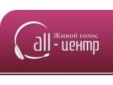 Логотип Call-центр «Живой голос»