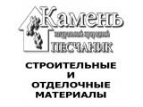 Логотип ИП Шеверев А. С. - Камень натуральный природный