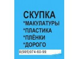 Логотип Аванта- купим макулатуру, ООО