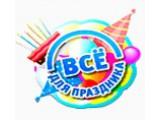 Логотип Всё для праздника