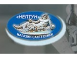 Логотип Интернет-магазин САНТЕХНИКА