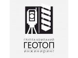 Логотип Геотоп Инжиниринг, ООО