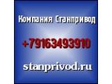 Логотип Станпривод