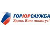 Логотип ГОРЮРСЛУЖБА