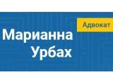 Логотип Адвокат Урбах Марианна Валерьевна