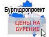 Логотип Бургидропроект