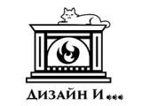 Логотип Студия Дизайн И...