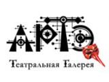 Логотип АРТЭ Театральная Галерея