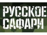 Логотип Русское Сафари