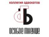 """Логотип Коллегия адвокатов """"Особое мнение"""""""