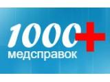 Логотип 1000 медсправок, ООО