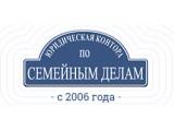 Логотип Юридическая контора по семейным делам