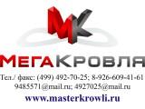 Логотип ООО ГК «МегаКровля»