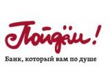 """Логотип Банк """"Пойдем!"""""""