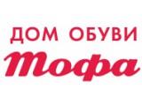 Логотип Дом обуви Тофа