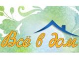 Логотип Все в дом, ООО