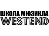Логотип Школа мюзикла Westend