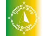 Логотип Трансфер на Кипре