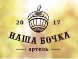 Логотип Артель «Наша бочка»