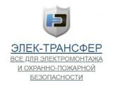 """Логотип Интернет-магазин электрооборудования """"Элек-Трансфер"""""""