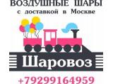 Логотип Шаровоз.рф