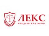 Логотип Юридическая Фирма Лекс, ООО