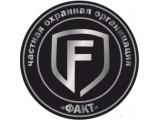 """Логотип ООО ЧОО """"ФАКТ"""""""