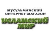 """Логотип Мусульманский интернет-магазин """"Исламский мир"""""""