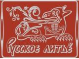 Логотип Русское литье