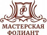 Логотип Мастерская Фолиант