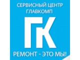 Логотип Главкомп