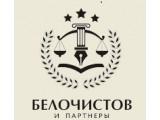 Логотип Адвокат и юрист Белочистов Виталий Владимирович