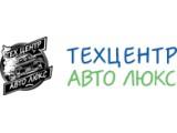 Логотип Авто Люкс