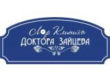Логотип Клиника Доктора Зайцева, ООО