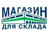 Логотип Магазин для склада