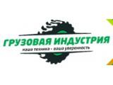 Логотип Грузовая Индустрия