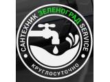 Логотип Сантехник Зеленоград Service
