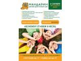Логотип Детский сад Мандарин
